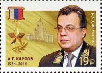 Герой России Дипломат А. Карлов, 1м; 19.0 руб