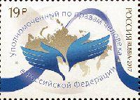 Институт Уполномоченного по правам человека в России, 1м; 19.0 руб