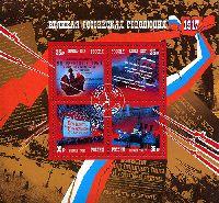 Столетие Великой российской революции, блок из 4м; 35.0 руб х 4