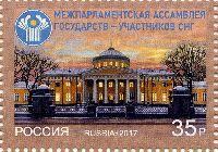Межпарламентская ассамблея СНГ, 1м; 35.0 руб