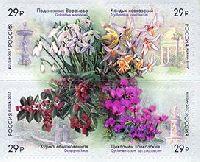 Флора России, Парк в Сочи, самоклейки, 4м в квартблоке; 29.0 руб х 4
