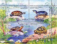 Фауна России, Черепахи, блок из 4м; 35.0 руб х 4