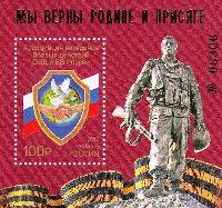 Ассоциация ветеранов боевых действий, тип II, блок; 100.0 руб