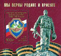 Ассоциация ветеранов боевых действий, тип I, блок; 100.0 руб