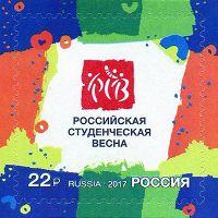 """Фестиваль """"Российская студенческая весна"""", самоклейка, 1м; 22.0 руб"""