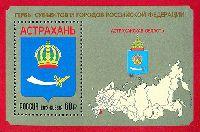 Герб Астраханской области и города Астрахань, блок; 60.0 руб