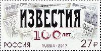 """Газета """"Известия"""", 1м; 27.0 руб"""
