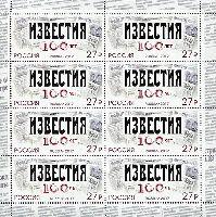 """Газета """"Известия"""", М/Л из 8м; 27.0 руб х 8"""