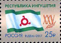 Республика Ингушетия, 1м; 25.0 руб
