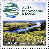 Год экологии в России, 1м; 22.0 руб