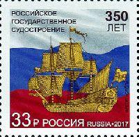 Государственное судостроение России, 1м; 33.0 руб