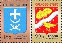 Стандарты, гербы Азова и Орехово-Зуево, 2м; 16.0, 22.0 руб