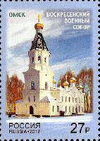 Воскресенский военный собор в Омске, 1м; 27.0 руб