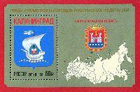 Герб Калининградской области и города Калининград, блок; 60.0 руб