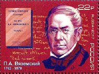 Поэт П. Вяземский, 1м; 22.0 руб