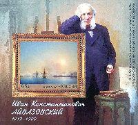 Художник И. Айвазовский, блок; 95.0 руб