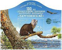 """Заповедник """"Баргузинский"""", Надпечатка на № 01545, блок; 70.0 руб"""