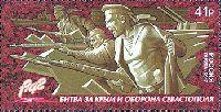 Битва за Крым и оборона Севастополя, 1м; 41.0 руб