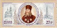 Архимандрит Антонин, 1м; 27.0 руб