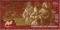 Партизанское движение, 1м; 41.0 руб