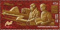 """Russia-France joint issue, Aviation Regiment """"Normandy-Neman"""", 1v; 41.0 R"""