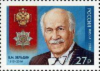 """Кавалер ордена """"За заслуги перед Отечеством"""" В.М. Зельдин, 1м; 27.0 руб"""