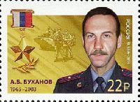 Hero of Russia A. Bukhanov, 1v; 22.0 R