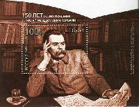 Писатель А.М. Горький, блок; 100.0 руб