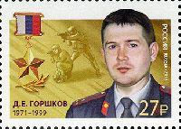 Hero of Russia D. Gorshkov, 1v; 27.0 R