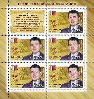 Герой России Д. Горшков, М/Л из 5м и купона; 27.0 руб х 5
