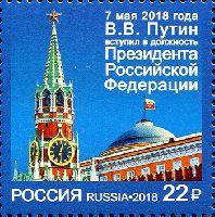 Инаугурация Президента России В. Путина, 1м; 22.0 руб