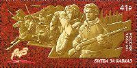Битва за Кавказ, 1м; 41.0 руб
