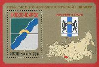Герб Новосибирской области и города Новосибирск, блок; 70.0 руб