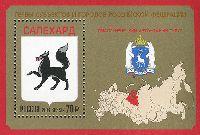 Герб Ямало-Ненецкого автономного округа и города Салехард, блок; 70.0 руб