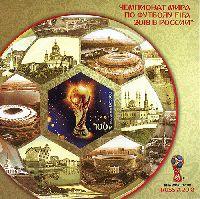 Чемпионат Мира по футболу, Россия'18, беззубцовый блок; 100.0 руб