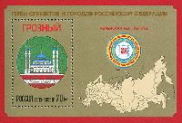 Coat of arms of Chechen republic and Grozny city, Block; 70.0 R