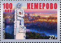 100 лет городу Кемерово, 1м; 27.0 руб