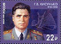Ученый Н. Кисунько, 1м; 22.0 руб