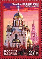 Храм-памятник на Крови в Екатеринбурге, 1м; 27.0 руб