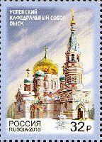 Успенский кафедральный собор в Омске, 1м; 32.0 руб