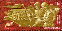 Курская битва, 1м; 41.0 руб