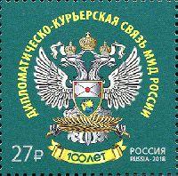 Дипломатическо-курьерская связь России, 1м; 27.0 руб