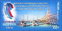 """Музыкальный конкурс """"Новая волна"""", 1м; 22.0 руб"""
