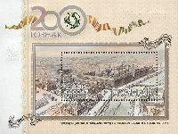 200-летие Гознака, тип I, блок; 200.0 руб