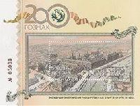 200-летие Гознака, тип II, блок; 200.0 руб