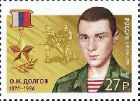 Герой России О. Долгов, 1м; 27.0 руб