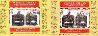 ЧМ по шахматам 1995, 2 блока; 2500 руб х 2