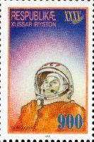 Совместный выпуск Южная Осетия-Абхазия, 35-летие первого полета человека в космос, 1м; 900 руб