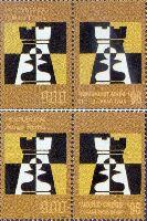 Чемпионат Мира по Шахматам, Элиста'96, 2м + 2 купона; 900 руб х 2