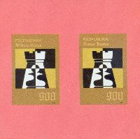 Чемпионат Мира по Шахматам, Элиста'96, Люкс-блок из 2м; 900 руб х 2